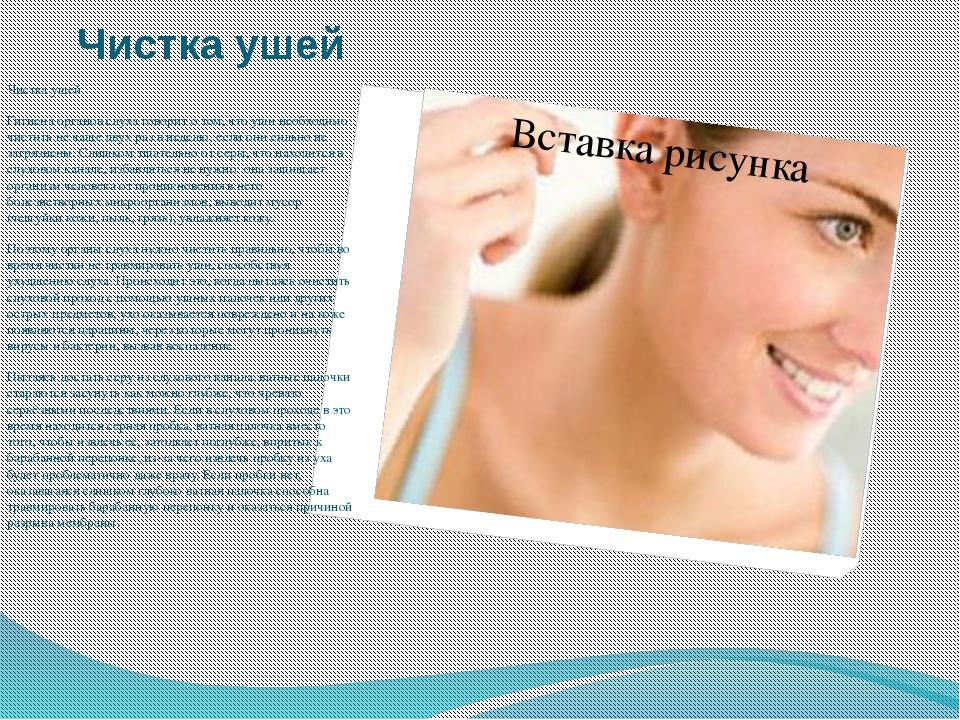 Чистка ушей Чистка ушей Гигиена органов слуха говорит о том, что уши необходи...