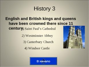 English and British kings and queens have been crowned there since 11 century