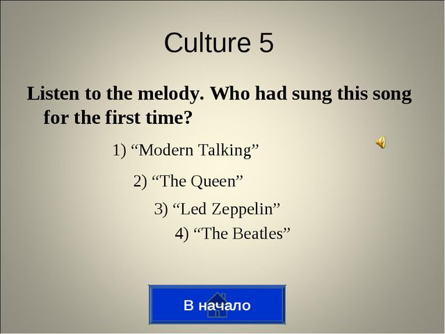 В начало Culture 5 Listen to the melody. Who had sung this song for the first...