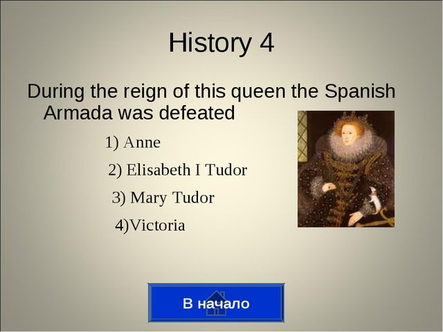 During the reign of this queen the Spanish Armada was defeated В начало Histo...
