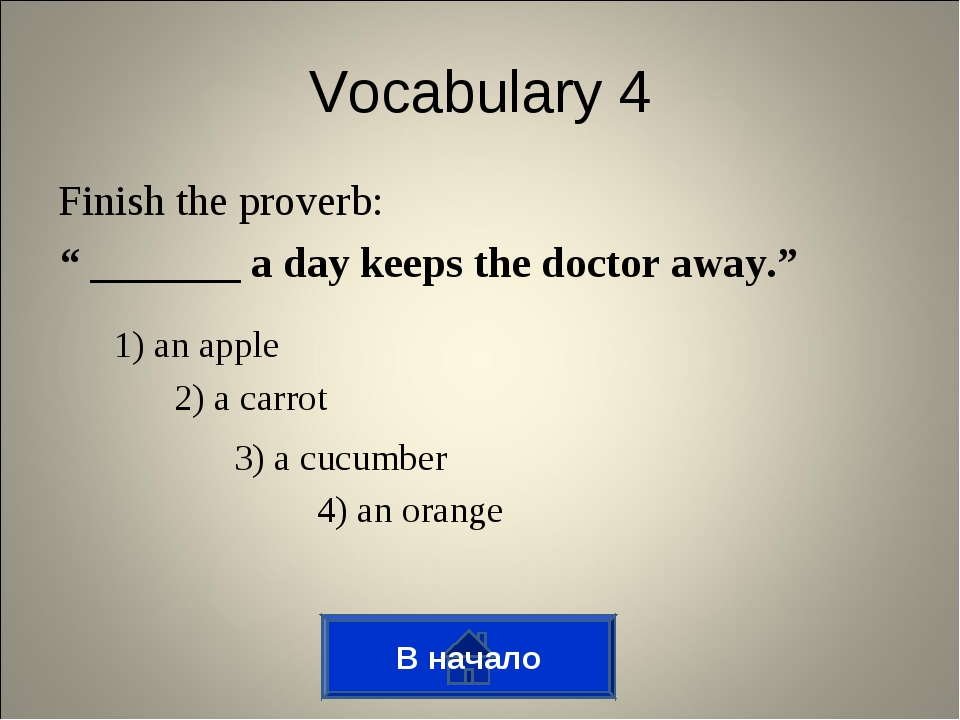 "Finish the proverb: "" _______ a day keeps the doctor away."" В начало Vocabula..."