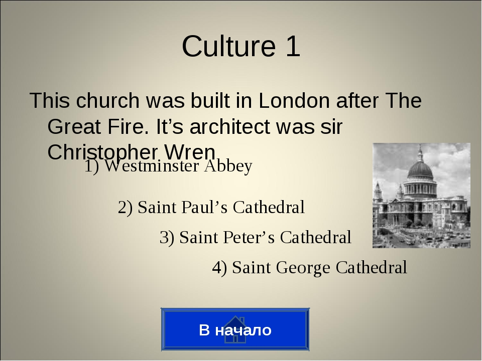 Culture 1 This church was built in London after The Great Fire. It's architec...