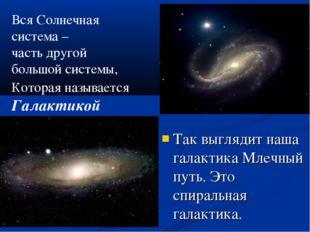 Так выглядит наша галактика Млечный путь. Это спиральная галактика. Вся Солне