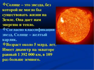 Солнце – это звезда, без которой не могло бы существовать жизни на Земле. Она