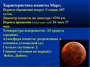 Характеристика планеты Марс: Период обращения вокруг Солнца: 687 суток. Диаме