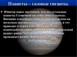 Планеты – газовые гиганты. Юпитер вдвое массивней, чем все остальные планеты