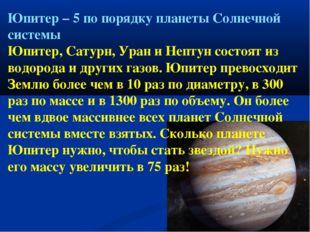 Юпитер – 5 по порядку планеты Солнечной системы Юпитер, Сатурн, Уран и Нептун