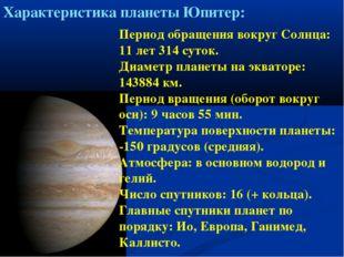 Период обращения вокруг Солнца: 11 лет 314 суток. Диаметр планеты на экватор