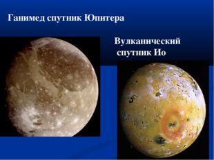 Ганимед спутник Юпитера Вулканический спутник Ио