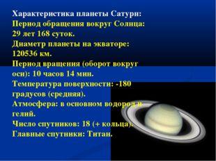 Характеристика планеты Сатурн: Период обращения вокруг Солнца: 29 лет 168 сут