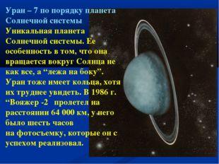 Уран – 7 по порядку планета Солнечной системы Уникальная планета Солнечной си