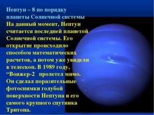 Нептун – 8 по порядку планеты Солнечной системы На данный момент, Нептун счит