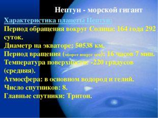 Нептун - морской гигант Характеристика планеты Нептун: Период обращения вокру