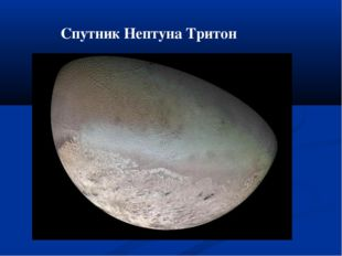 Спутник Нептуна Тритон