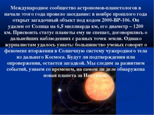 Международное сообщество астрономов-планетологов в начале этого года провело