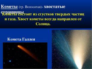 Кометы (гр. Волосатая)- хвостатые странницы Кометы состоят из сгустков тверды