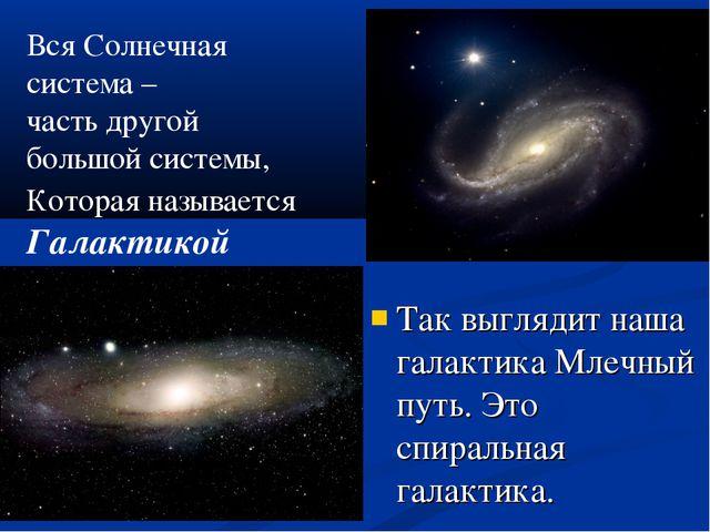 Так выглядит наша галактика Млечный путь. Это спиральная галактика. Вся Солне...