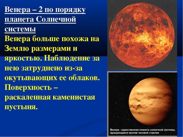 Венера – 2 по порядку планета Солнечной системы Венера больше похожа на Зем...