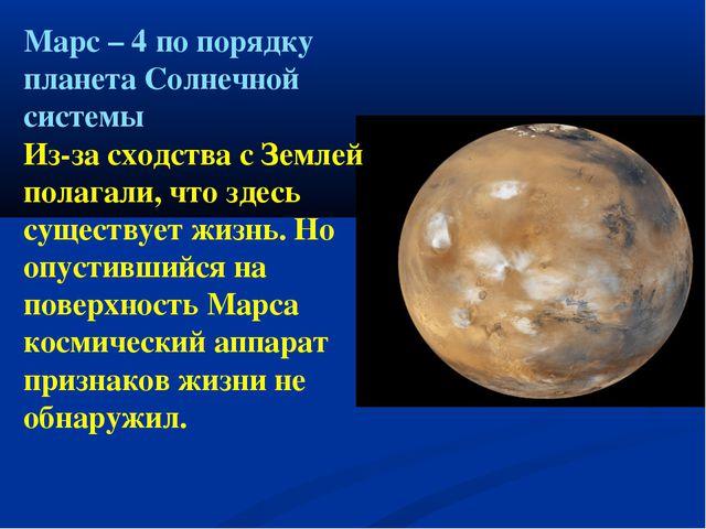 Марс – 4 по порядку планета Солнечной системы Из-за сходства с Землей полагал...