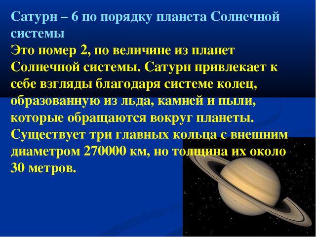 Сатурн – 6 по порядку планета Солнечной системы Это номер 2, по величине из п...