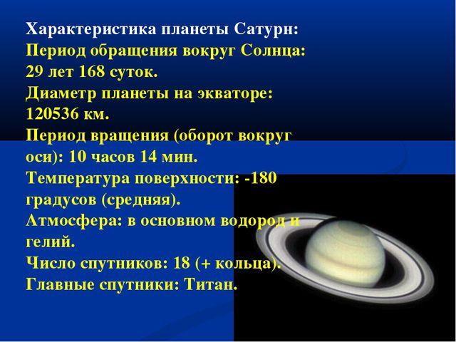 Характеристика планеты Сатурн: Период обращения вокруг Солнца: 29 лет 168 сут...