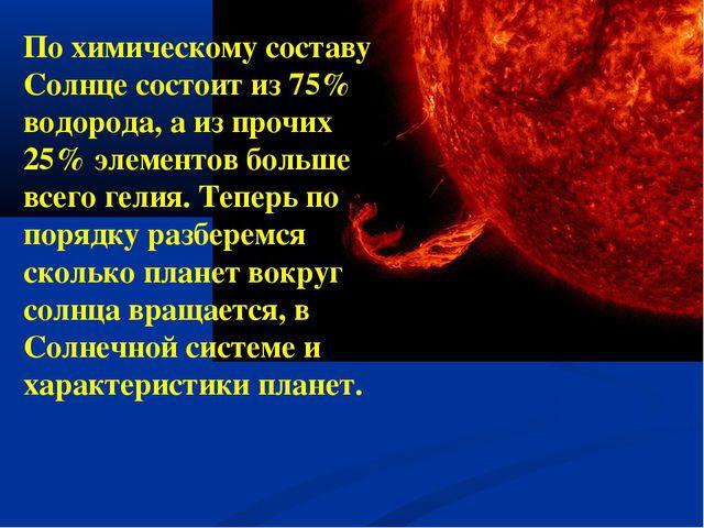 По химическому составу Солнце состоит из 75% водорода, а из прочих 25% элемен...