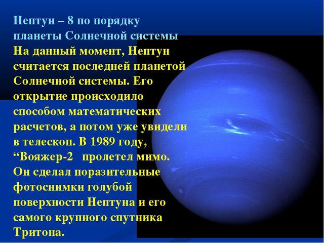 Нептун – 8 по порядку планеты Солнечной системы На данный момент, Нептун счит...