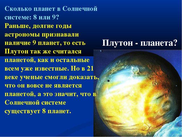 Плутон - планета? Cколько планет в Солнечной системе: 8 или 9? Раньше, долгие...