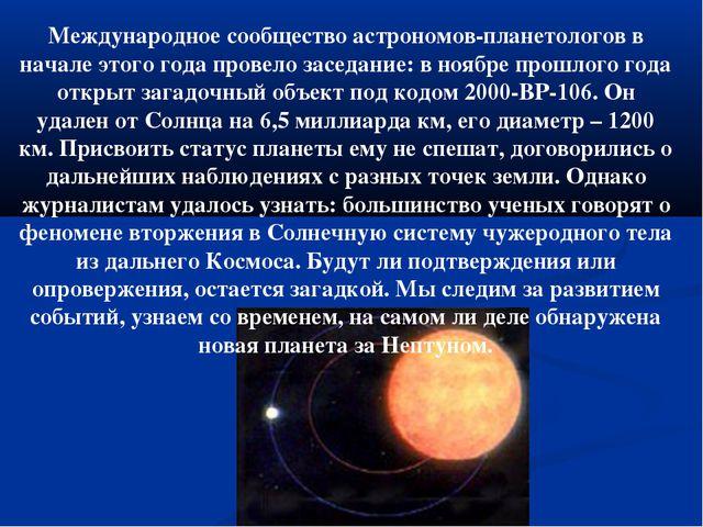 Международное сообщество астрономов-планетологов в начале этого года провело...