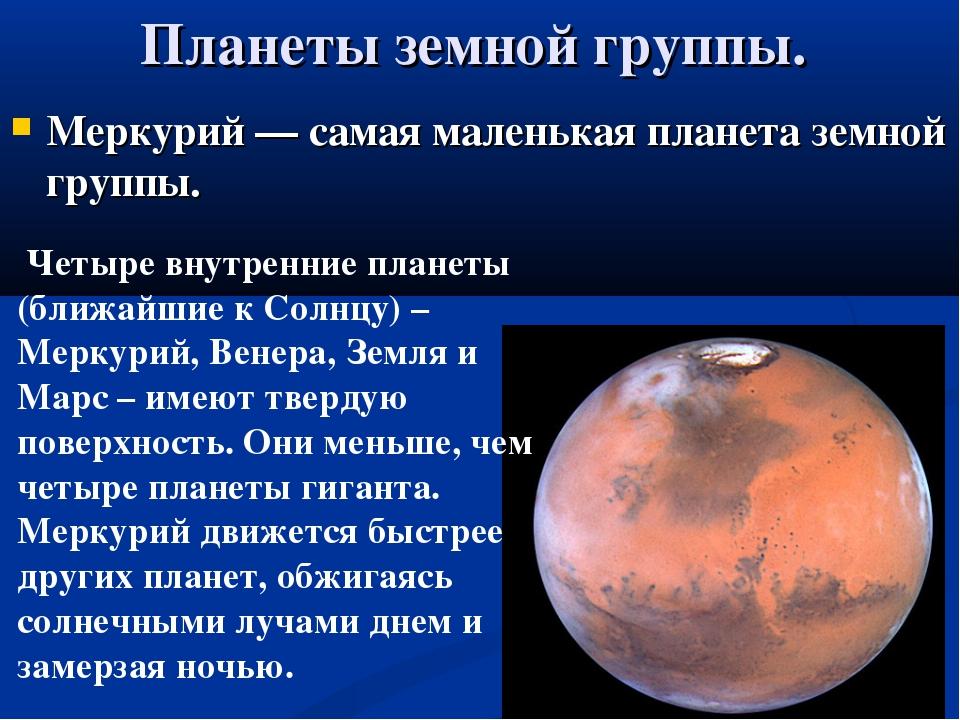 Планеты земной группы. Меркурий — самая маленькая планета земной группы. Четы...