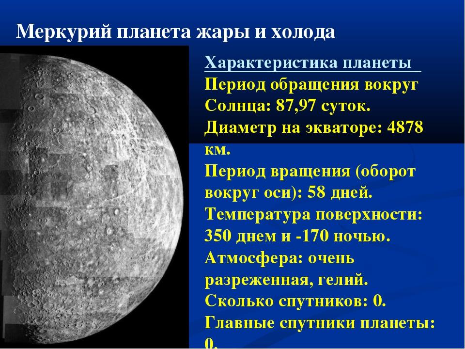 Меркурий планета жары и холода Характеристика планеты Период обращения вокруг...