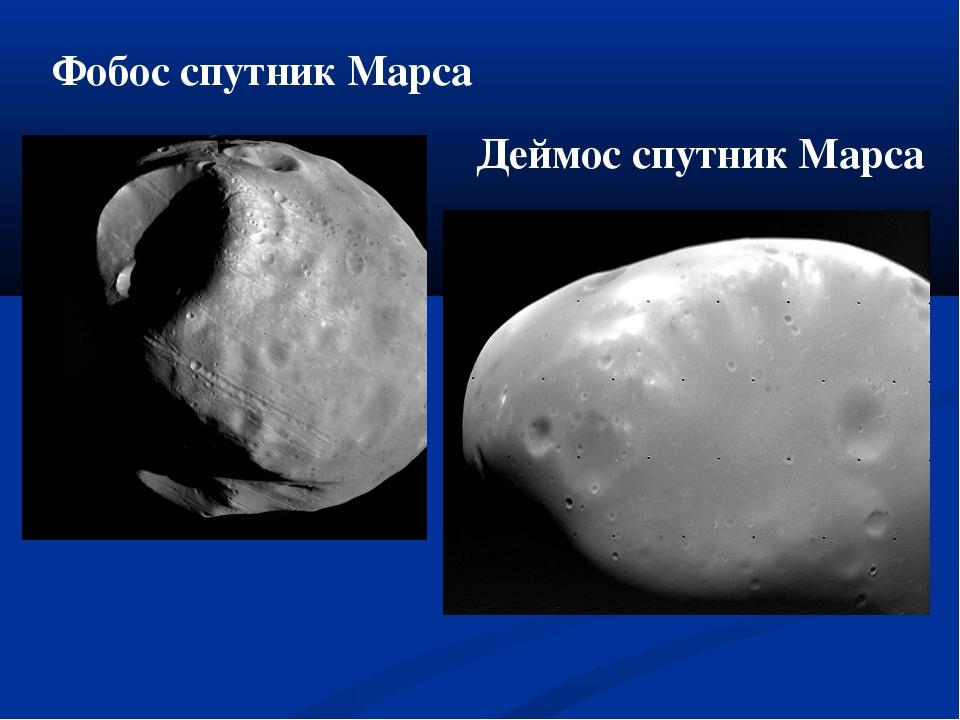 Фобос спутник Марса Деймос спутник Марса