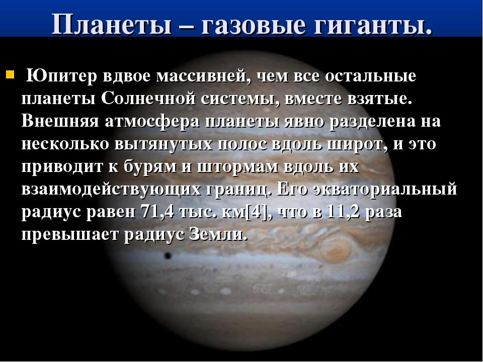 Планеты – газовые гиганты. Юпитер вдвое массивней, чем все остальные планеты...