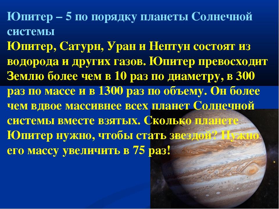 Юпитер – 5 по порядку планеты Солнечной системы Юпитер, Сатурн, Уран и Нептун...