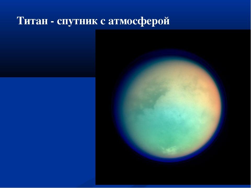 Титан - спутник с атмосферой