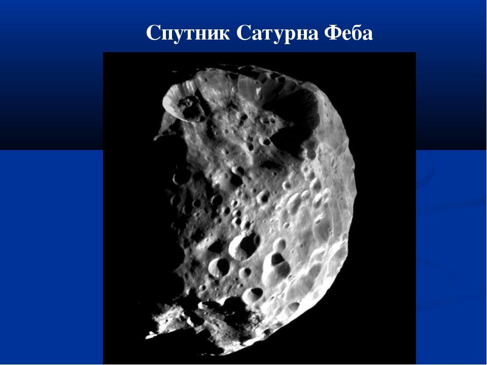 Спутник Сатурна Феба