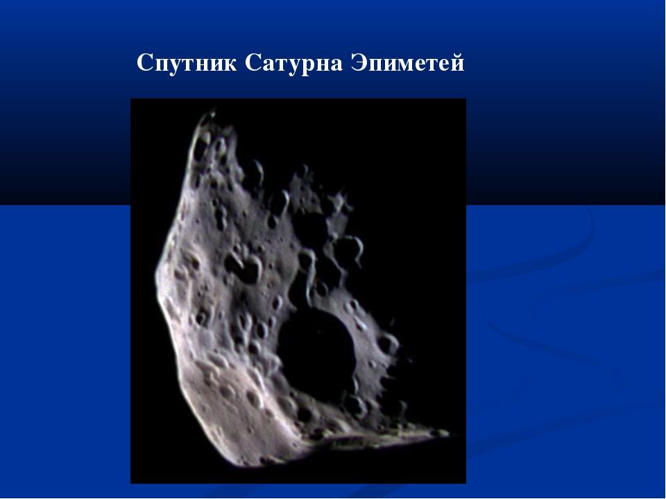 Спутник Сатурна Эпиметей