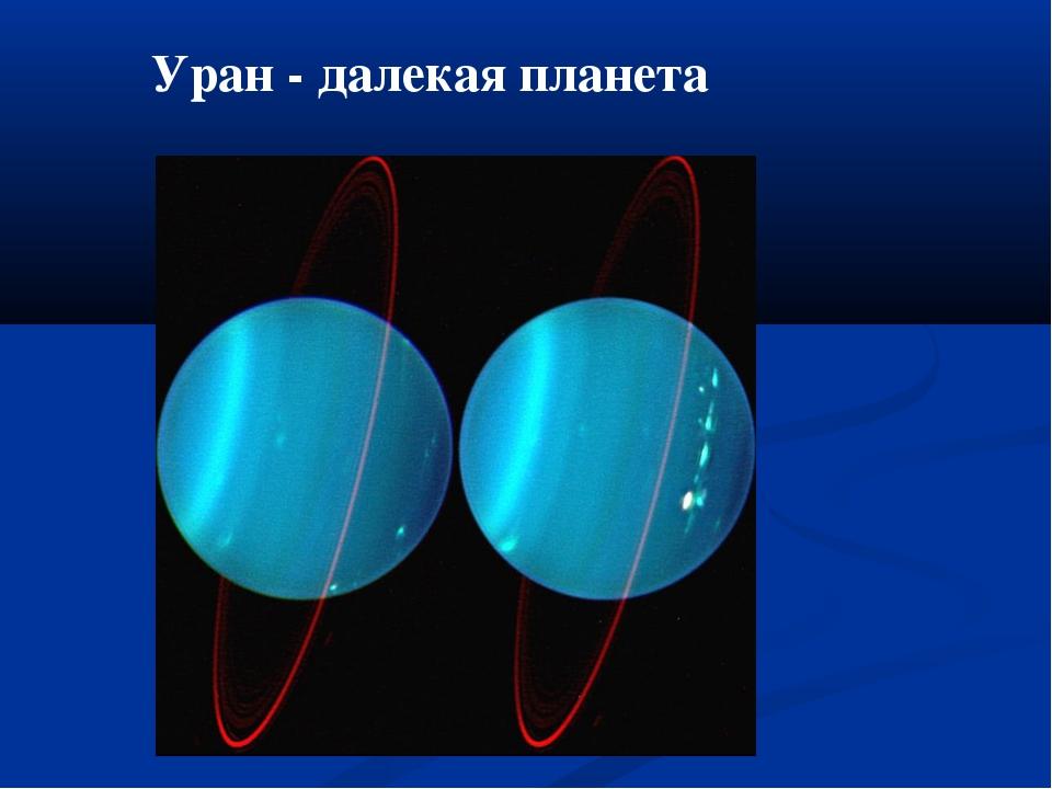 Уран - далекая планета