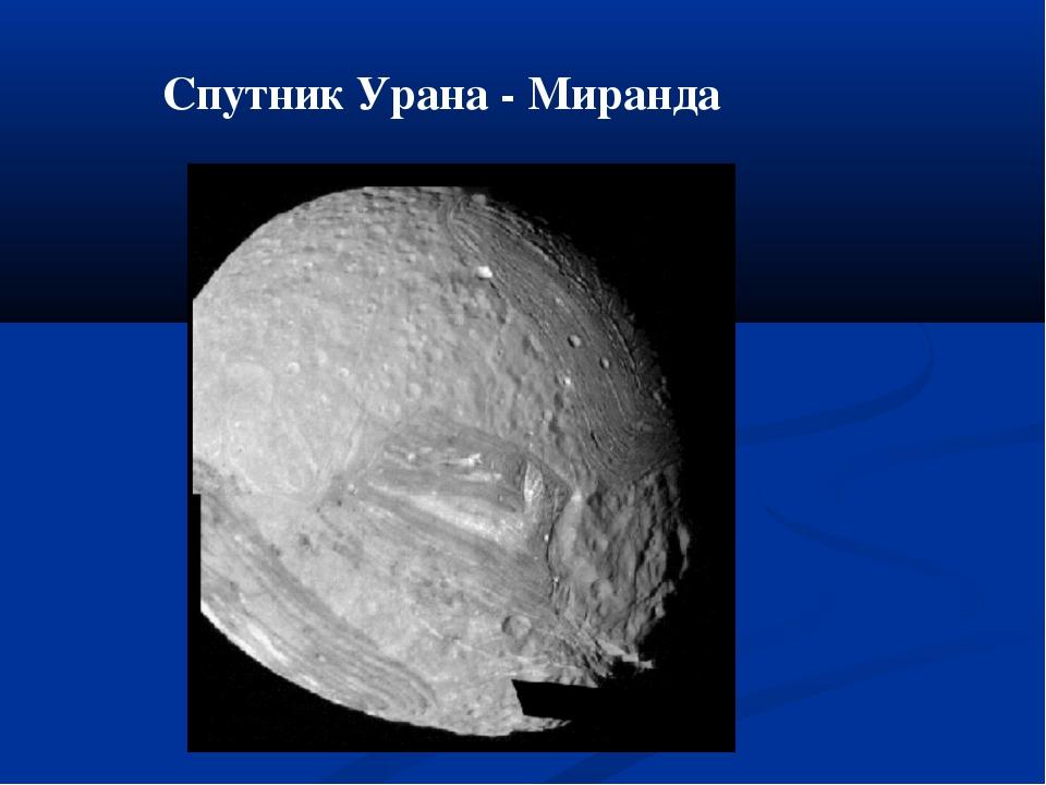 Спутник Урана - Миранда