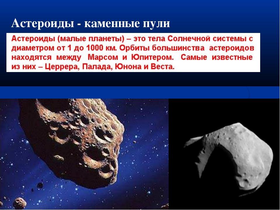Астероиды - каменные пули