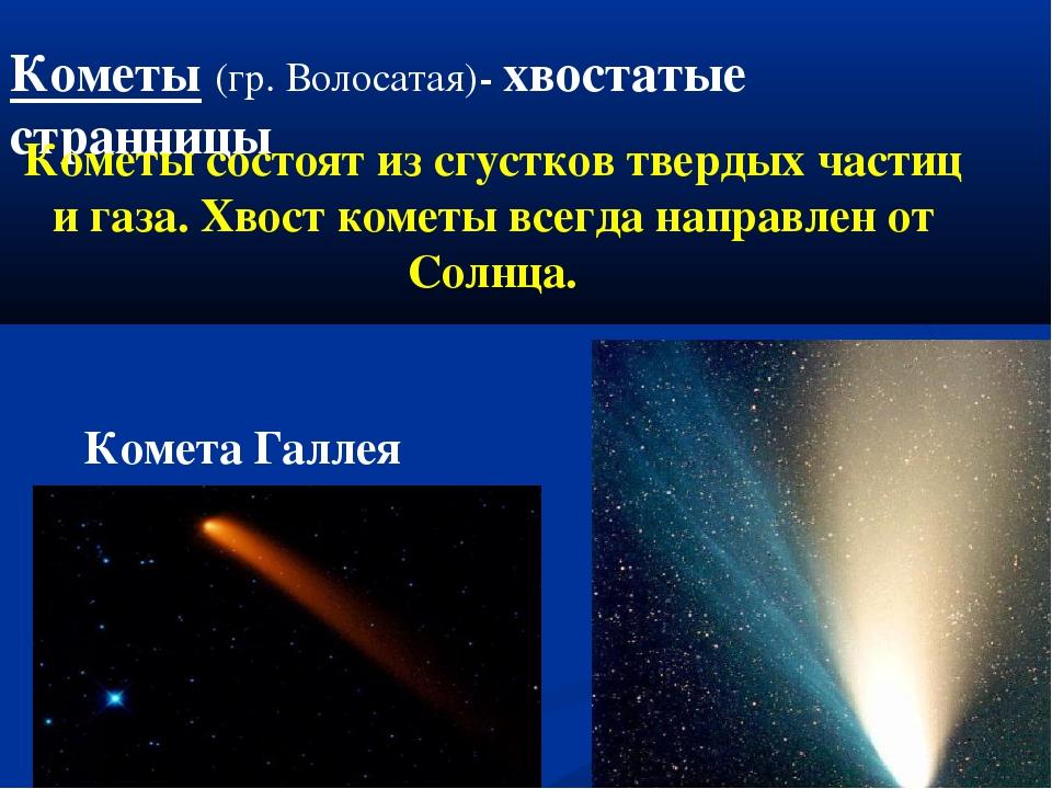 Кометы (гр. Волосатая)- хвостатые странницы Кометы состоят из сгустков тверды...