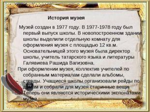 История музея Музей создан в 1977 году. В 1977-1978 году был первый выпуск шк