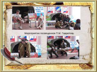 Мероприятие посвященное П.М. Гаврилову.