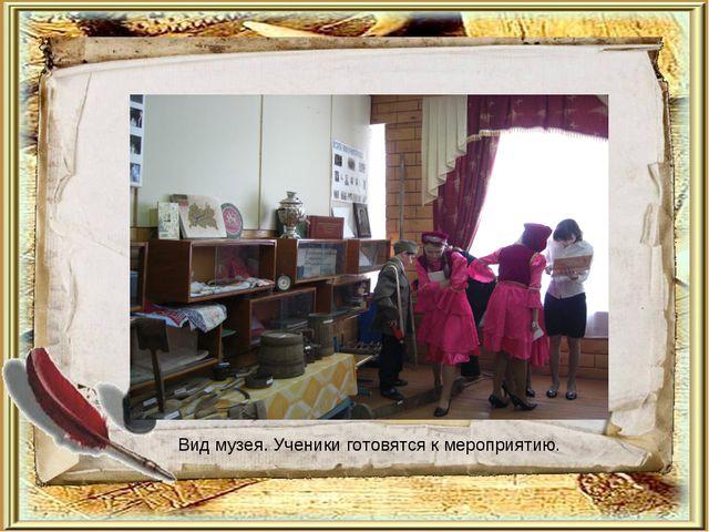 Вид музея. Ученики готовятся к мероприятию.