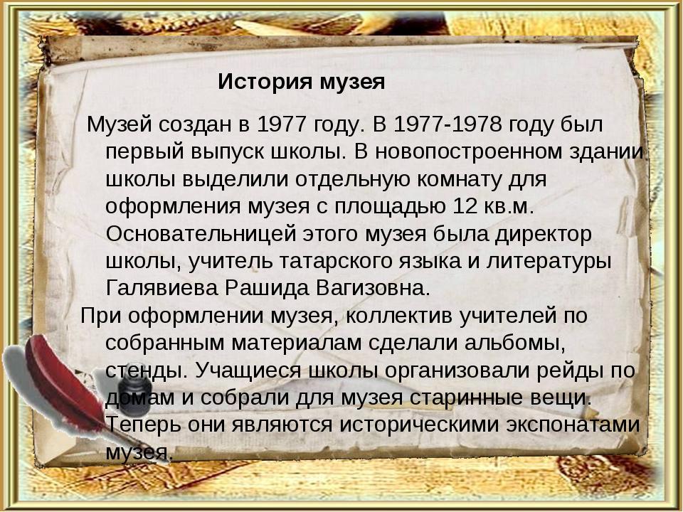 История музея Музей создан в 1977 году. В 1977-1978 году был первый выпуск шк...