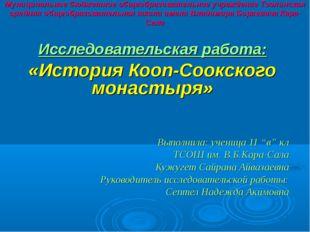 Муниципальное бюджетное общеобразовательное учреждение Тээлинская средняя общ