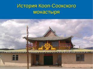 История Кооп-Соокского монастыря