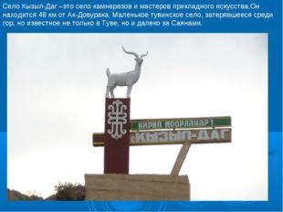 Село Кызыл-Даг –это село камнерезов и мастеров прикладного искусства.Он наход