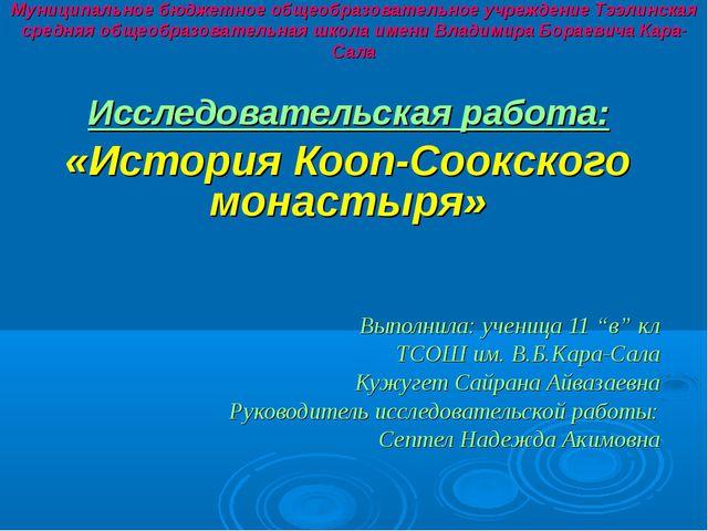 Муниципальное бюджетное общеобразовательное учреждение Тээлинская средняя общ...