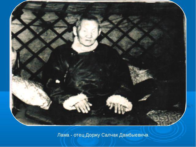 Лама - отец Доржу Салчак Дамбыевича